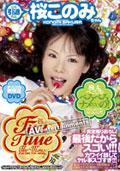 Fun Time : Konomi Sakura (QE-018)