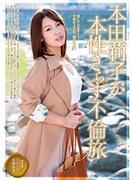[MGEN-020] 本田莉子が本性さらす不倫旅